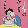 「ケーキの丸かじり 16」(東海林さだお)