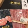 ふるさと納税: 都城市の牛肉&豚肉を注文しました!