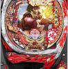 ニューギン「CR 花の慶次~焔」の筐体画像&情報