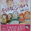 漫画「その女、ジルバ」1巻 戦後のノスタルジー好きに!