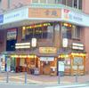 大衆居酒屋 食楽酒場 関内店