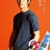 【松坂桃李】遊戯王デュエルリンクスでの使用デッキは?【カード解説】