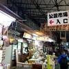 沖縄 牧志公設市場で市場の魚を食べてみました
