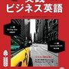 NHK語学テキストが値上げされていた件