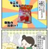 レッツドライブ 奥日光!~佐野パーキングエリア~