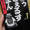 「OSマンガ茶話」第20回配信スタート!