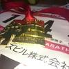 詳細報告|その結果、そしてその先へ・・・第11回湘南国際マラソン【相棒編】その2