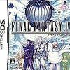 DS版「ファイナルファンタジーIV」で致命的なバグが発生〜スクエニが発表