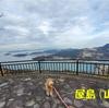 【わんこと旅】 屋島(やしま)山上:観光 ≪香川県≫