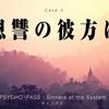 映画『PSYCHO-PASS サイコパス SS Case.3 恩讐の彼方に』【ネタバレ感想】狡噛慎也の旅が終わり…いよいよ日本へ!