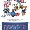第6回沖縄の酒の会改め「ウチナ~の酒パー」