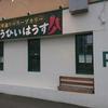 電車通りのスープカリー こうひいはうす / 札幌市中央区南20条西15丁目 伏見コーポ 1F