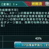 SR覚醒機体の発動率(2)