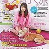 愛犬(ワンコ)と行く旅 という雑誌で特集された宿
