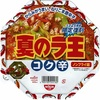 カップ麺92杯目 日清『夏のラ王 コク辛』