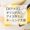 【31アイス】オリジナルアイス作りとネーミング大会
