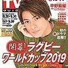 デジタルTVガイド 2019年10月号 目次