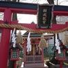 【四天王寺七宮の一社 久保神社】もうひとつの願成就宮 熊野大神の三柱 大岩小岩大明神