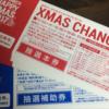 今年も始まった札幌JRタワーXMAS CHANCE!ANAで行く海外旅行の夢を見ようぜ!