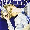 秘密-トップ・シークレット3巻「チャッピー連続殺人事件」あらすじ ネタバレ