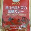 今日のカレー MCC 鳥ひき肉と豆の薬膳カレー
