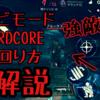【CODモバイル】ゾンビモードHARDCOREおすすめの立ち回り方