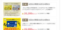 ちょびリッチ タイムセール高額案件 JALカード20200ポイント(10100円相当) MIカード26000ポイント(13000円相当) 残り時間あとわずか