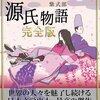 名作文学の完全版が47円!AmazonのKindle本 冬のセールを見に行こう。