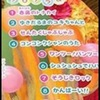 【セトリあり】ワンワンわんだーらんど 倉敷公演が12月25日(日)に放送!