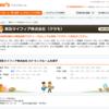 東急ライフィア株式会社(クラモ)の評判・口コミ-東急沿線の人が利用しやすい収納