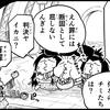 きのこ漫画『ドキノコックス㊴深淵をのぞくと菌』の巻