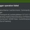 Raspbian stretch MonoDevelop で NUnit プロジェクトがメモリ不足により実行できない