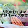 【人気のおすすめ野菜宅配サービス9社を徹底比較!選び方のポイントもご紹介♪】