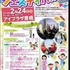 子連れダンスチーム出演!アイプラザフェスティバル