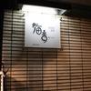 【オススメ5店】赤坂・六本木・麻布十番・西麻布(東京)にある広島風お好み焼きが人気のお店
