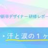 19新卒デザイナー研修レポート(3) 〜汗と涙の1ヶ月半〜
