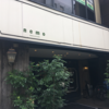 地域に愛されるパン屋さん「nemo bakery&café」(ネモ・ベーカリー&カフェ)は武蔵小山に住むなら訪れたい店