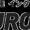 【レビュー】NURO光を契約してみた!