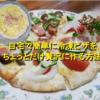 自宅で簡単に冷凍ピザをちょっとだけ贅沢に作る方法