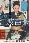 『酔いどれ博士』(1966/82分) 魅惑のクールビューティ 追悼 江波杏子