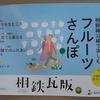 相鉄瓦版 Soutetsu Kawaraban 第261号(2019年7月1日更新)特集:相鉄線沿線で楽しむフルーツさんぽ 読了