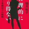 【合理的に面白い】合理的にあり得ない 著者:柚月裕子