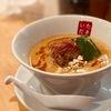 狙った獲物は逃さない、絡みつく濃厚スープの担担麺を喰らう 〜麺や 椒 濃厚担担麺 & 特選中華蕎麦〜