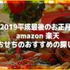 【2019平成最後のお正月】amazon 楽天 おせちの選び方と注意点