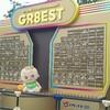 関ジャニ's エイターテインメント GR8EST 東京9/7