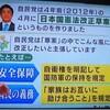 「草案の緊急事態」と「被爆国の首相が核先制不使用反対!?」と城山三郎氏次女の平和運動