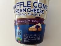 キリとコラボしたセブンの「ワッフルコーン」クリームチーズ「ブルーベリーソースがけ」が本格的過ぎる件。苦手なのに挑戦してみた。