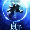 『2012年』 好きな映画ランキング ベスト10