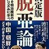 中国論① 福澤諭吉の『脱亜論』