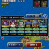【DQMSL】大魔宮の試練 レベル1〜3 攻略